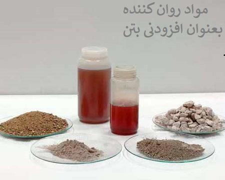 موادروان کننده بعنوان یکی از مواد افزودنی بتن