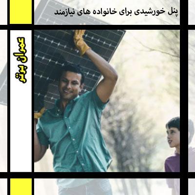 پنل خورشیدی برای خانواده های نیازمند