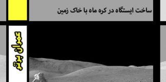 ساخت ایستگاه در کره ماه با خاک زمین