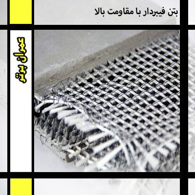 بتن مسلح شده با فیبر