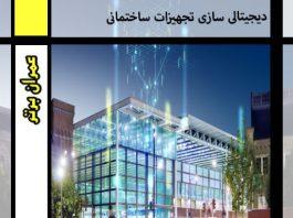 دیجیتالی سازی تجهیزات ساختمانی