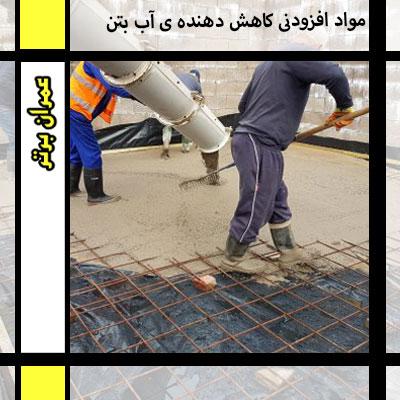 مواد افزودنی کاهش دهنده ی آب بتن