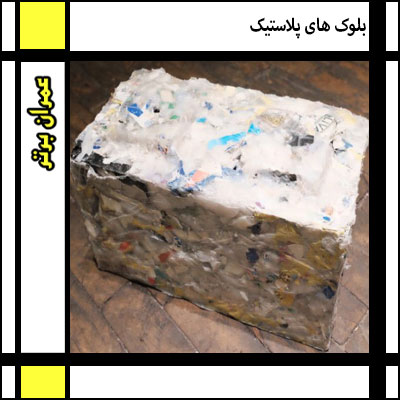 ساخت بلوک های ساختمانی با مواد بازیافتی