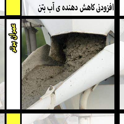 افزودنی کاهش دهنده آب بتن