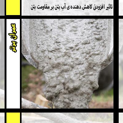 افزودنی کاهش دهنده ی آب بتن